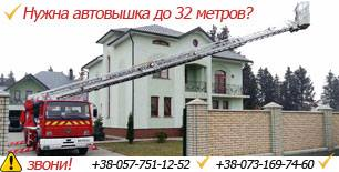 Услуги автовышки Рено до 32 метров