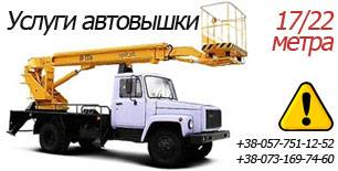 Услуги автовышек АП-17 и АГП-22